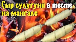 СЫР СУЛУГУНИ В ТЕСТЕ НА МАНГАЛЕ - шашлык из сулугуни на углях Видео рецепты Delicious food