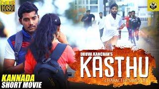 Kasthu New Kannada Short Film | Druva Kanchan, Chethan Atharva | New Short Movies 2018