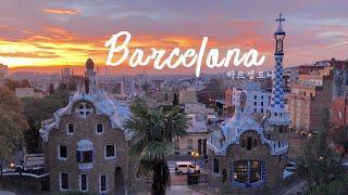 [#1] Hola España ! 혼자 스페인 여행 |…