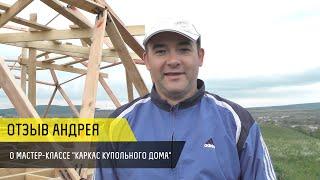 Отзыв о строительстве купольного дома -1. Мастер-класс