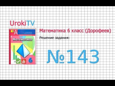 Задание №143 - ГДЗ по математике 6 класс (Дорофеев Г.В., Шарыгин И.Ф.)