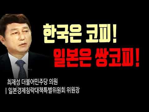 """""""한국은 코피, 일본은 쌍코피!"""" 한국 백색국가 제외되면 벌어질 일들"""