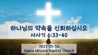 2021 0516 하나님의 약속을 신뢰하십시오 | 사사기 6:33-40 | 김현수 목사