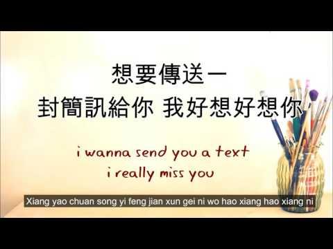 JOYCE CHU : Hao Xiang Ni [ I Miss You ] with Lyrics