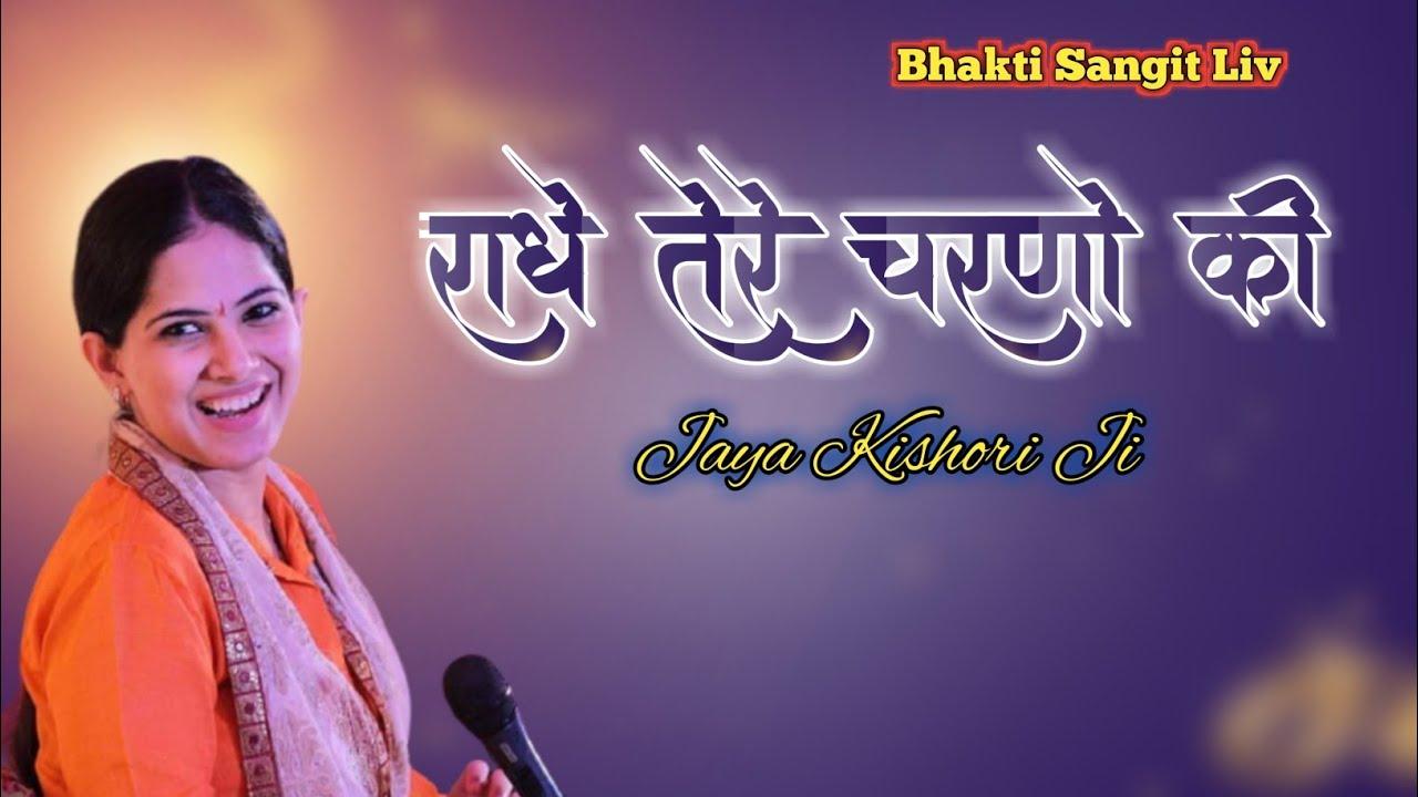 Download राधे तेरे चरणों की अगर धूल मिल जाए किशोरी जी Bhakti Sangit Liv