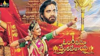 Om Namo Venkatesaya Trailer | Telugu Latest Trailers 2017 | Nagarjuna, Anushka, Pragya Jaiswal