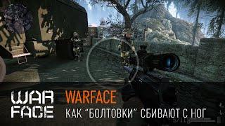 Warface: как