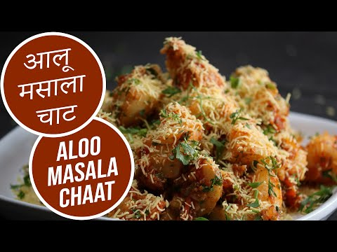 Aloo Masala Chaat   Sanjeev Kapoor Khazana