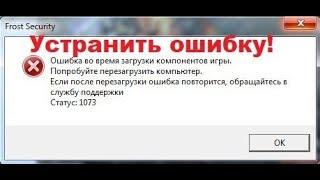 Обложка на видео о Как устранить ошибку - статус 1073 в играх Фогейм (4Game) Windows 10