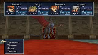 Алхмия и жадность #12 (Dragon Quest VIII: Journey of the Cursed King RUS)