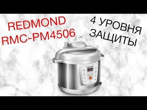 REDMOND RMC-PM4506 ОБЗОР МУЛЬТИВАРКИ [kastrulkam.net]