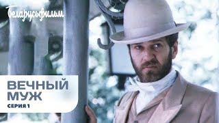ВЕЧНЫЙ МУЖ | Драма | 1 серия | HD