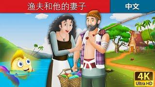 渔夫和他的妻子 | 睡前故事 | 童話故事 | 儿童故事 | 故事 | 中文童話