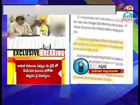 Legal experts question : Andhra CM Naidu breaks pocso act - INDIA TV Telugu