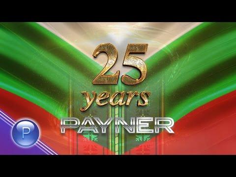 25 GODINI PAYNER - 2 / 25 години Пайнер - Празничен фолклорен концерт, част 2, 2015
