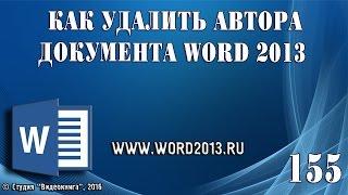 Как удалить автора документа Word 2013