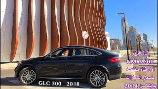 مرسيدس 2018 GLC كوبيه فئة 300 اربعه سلندر توين تيربو ٢٤٥ حصان