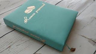 Кулинарная книга кондитера, ручная работа. Кулинарный блокнот