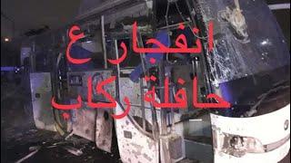 لحظة تفجير الذي استهدف حافلة الركاب منطقة الهرم في الجيزة