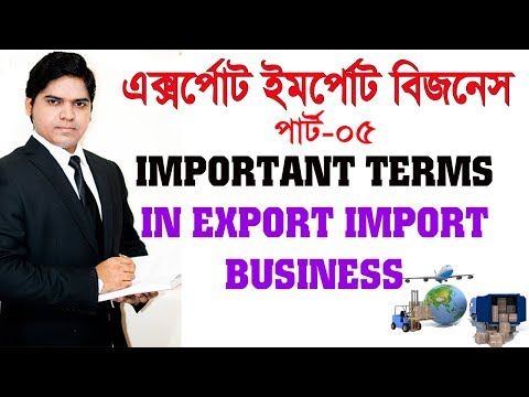 Export Import Business Training In Bangla-Part-05। Important Terms In Export Import Business