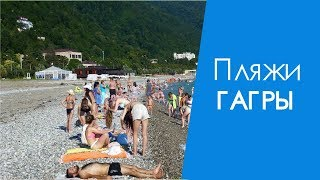 видео Пляжи Гагры
