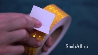 видео Светоотражающая лента оптом