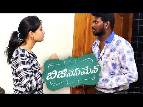 Businessman Telugu Comedy Short Film 2017 || Mahesh Vitta || Film By Praneeth Sai