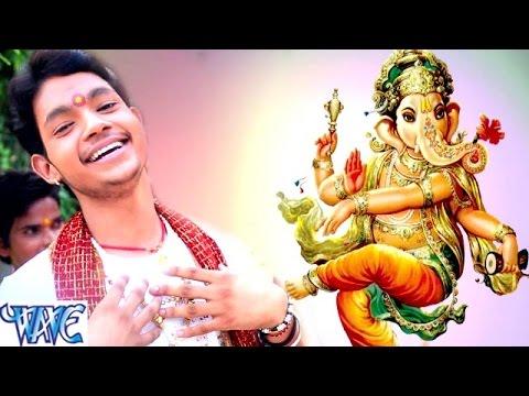 पधारी हमरा अंगना में - Bhakti Ke Sagar - Ankush Raja - Bhojpuri Ganesh Bandana Songs 2016 new