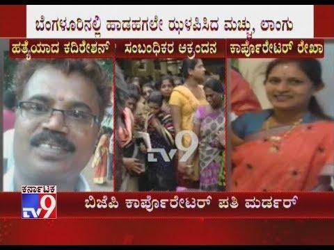 BJP Corporator Rekha's Husband Murdered Near Anjanappa Garden In Bengaluru