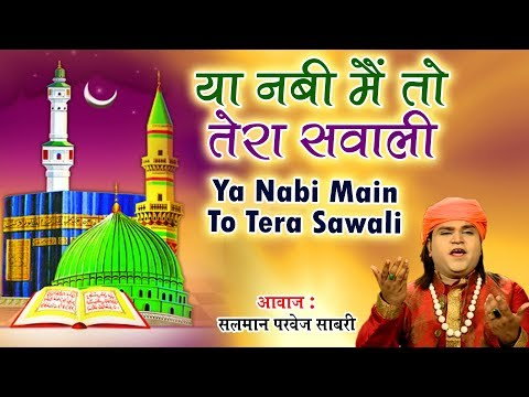 New Qawwali Song 2018 (Full HD) - Ya Nabi...
