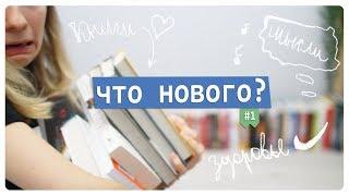 ЧТО НОВОГО? Тренировки, сериалы, прочитанное и книжные покупки
