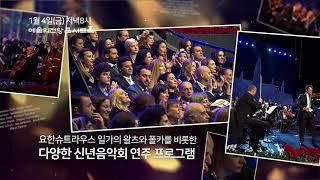 SPOT 빈 필하모닉 멤버 앙상블 2019 신년음악회