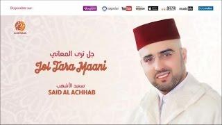Said Al Achhab - Allah ya mawlana (2) - Jol Tara Maani