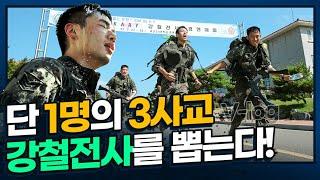 [국방뉴스] 강철전사 경연대회(+국방매거진, 사진)