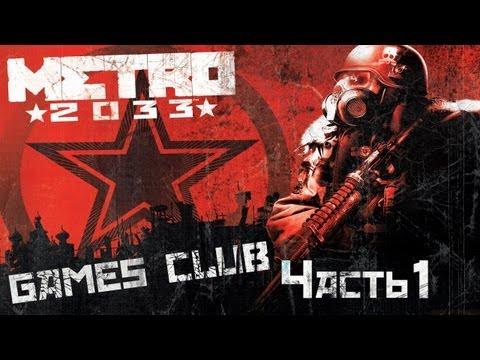 Metro 2033 Redux (Метро 2033: Возвращение)