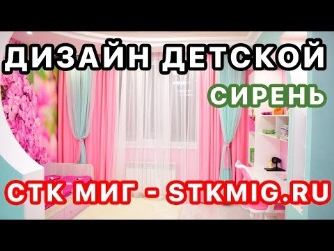 Дизайн и ремонт детской комнаты для девочки - СТК Миг