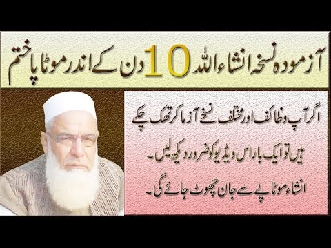 fast weight loss in 10 days in urdu ! how to lose weight fast at home ! wazan kam karne ke totke