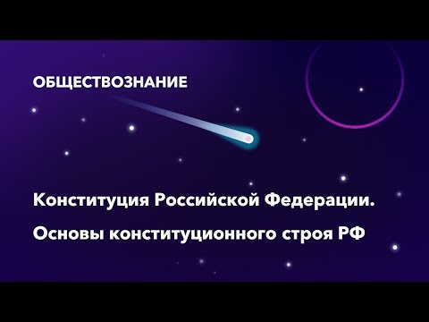 40. Конституция Российской Федерации. Основы конституционного строя РФ