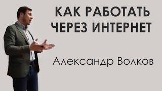 КАК В ГРИНВЕЙ ( GREENWAY ) РАБОТАТЬ ЧЕРЕЗ ИНТЕРНЕТ. Александр Волков. МЛМ в соцсетях