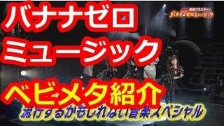 Rise of the northstar Whispered 山本彩 MNB48 loudness. BABYMETALがレッチリUSツアーにも参加することが判明! BABYMETALRockin'on Japanインタビューを見 ...