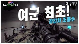 [나는 대한민국 군인이…