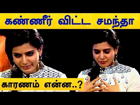 Samantha Screams..! - What Should Be The Reason..? | Majili Movie | Naga Chaitanya Akkineni| Tears