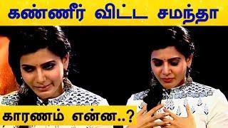 Samantha Screams..! – What Should Be The Reason..? | Majili Movie | Naga Chaitanya Akkineni| Tears