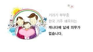 Q&A-이은진회계사-영주권자로 한국에서 일하고 소득신고는 어떻게하나