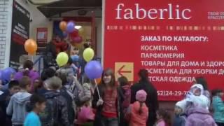 НОВЫЙ ОФИС Фаберлик в Саратове (п.Солнечный, 6 микрорайон)