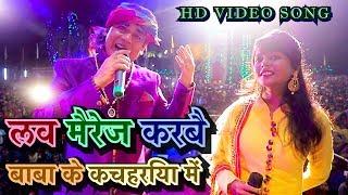 Love Marriage Karbai   Sunil Chhaila Bihari & Saumya Singh   लव मैरेज करबै   HD Video