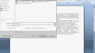 Сохранение в форматах .docx и .doc в Word 2007 (28/40)