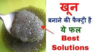 खून बनाने की फैक्ट्री है ये फल । blood making factory    Best Solutions    Health Tips & Solution