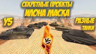 Download WOT Blitz - Сравнение танков Y5 Илона Маска vs Разные Имбы. Mp3 and Videos