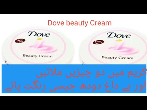 How To Use Dove Beauty Cream. Get Bright And White Skin With Dove Cream. Hindi Urdu.